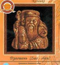 Zao-shen (Золотое Руно)