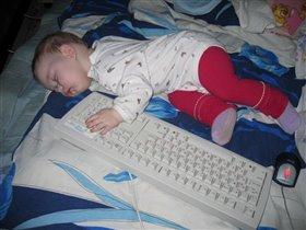 Перед сном я обязательно проверяю свою почту.... Вот только при этом часто засыпаю...