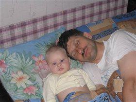 Папа спит и мне пора.
