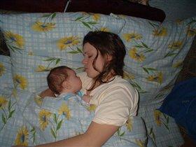 как же сладко с мамой спать!