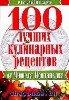 100 ЛУЧШИХ КУЛИНАРНЫХ РЕЦЕПТОВ ОТ МИШЕЛЯ МОНТИНЬЯКА СКАЧАТЬ БЕСПЛАТНО