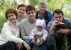 семейство в сборе