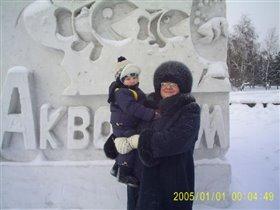 Мама и Никитка!