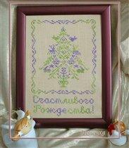 Рождественская ёлка от JBW designs