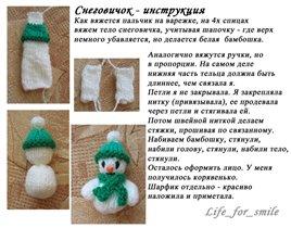 Инструкция - снеговик