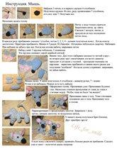 Инструкция по изготовлению мыши