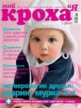 Журнал 'Мой Кроха и Я'