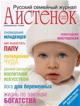 Журнал 'Аистенок'