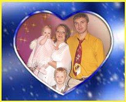 вся моя семья