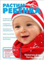 Журнал 'Растим ребенка'