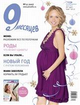 Журнал '9 месяцев'