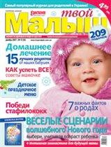 Журнал 'Твой малыш'