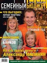 Журнал 'Семейный бюджет'