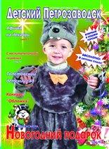 Журнал 'Детский Петрозаводск'
