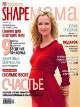 Журнал Shape Mama