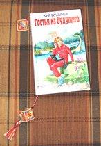 Закладка для книги-валентинка для старшей дочки