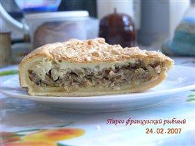 Французский рыбный пирог