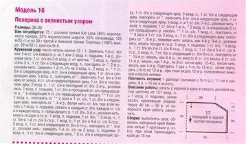 Пелерина (описание)