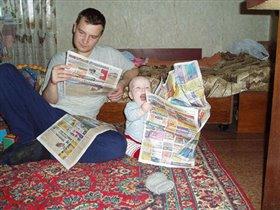 Пап, нет, ну ты видел что сегодня пишут наши газеты?...