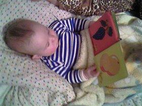 Мама занята, буду читать сам...