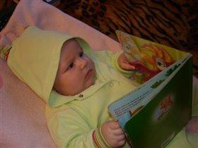 чтение с пеленок