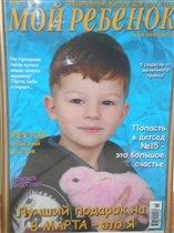 Моя первая фотосессия и сразу на обложку журнала