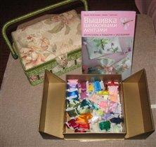 Шкатулка  для  рукоделия  -  подарок любимого мужа на 8Марта :)   Книга  'Вышивка лентами' - подарок Оли-Frosya .