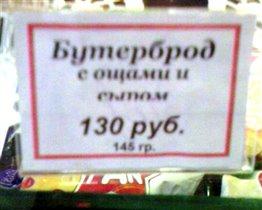 Блюдо из буфета в а/п Домодедово