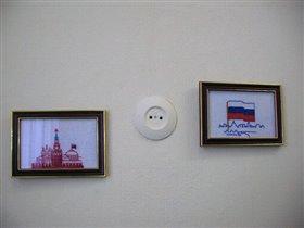 Символика государства Российского