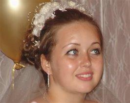 Счастливая невеста!