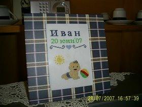 Визитка бебе Иван