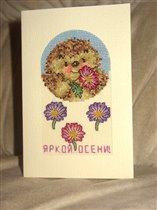 37 - автор Olga_R - для Natusya