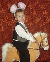 мой мышонок озорной едет на коне домой