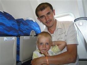 С обьятиях папы и в самолете лететь не страшно!!!