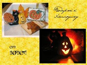 От Маши-INFINITI к Хэллоуину