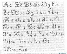Шрифт русский 1