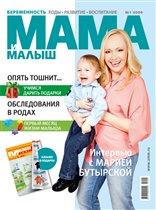 Журнал 'Беременность. Мама и малыш'