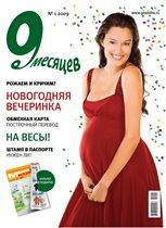 Журнал '9 месяцов'