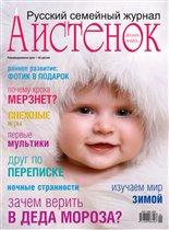 Журнал 'Аистёнок'