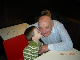 С дедушкой.
