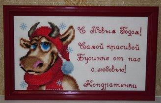 Подарок подруге Элечке