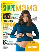 Журнал 'Shape мама'