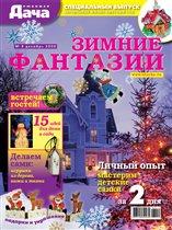 Журнал 'Любимая дача.Специальный выпуск'
