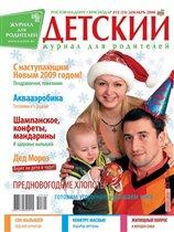 Журнал 'Детский', Краснодар