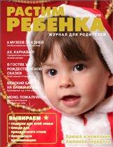 Журнал 'Растим ребёнка'