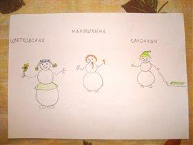 Цветковская, Мылышкина, Саночкин