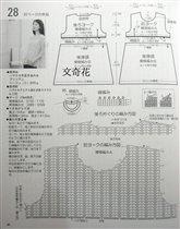 Схема японской туники 1