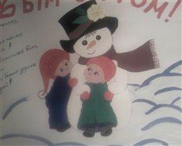 Снеговик и дети!