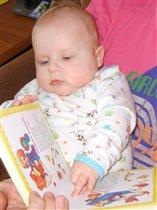 Читаем книжку!