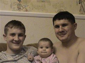 Папа, брат и Я
